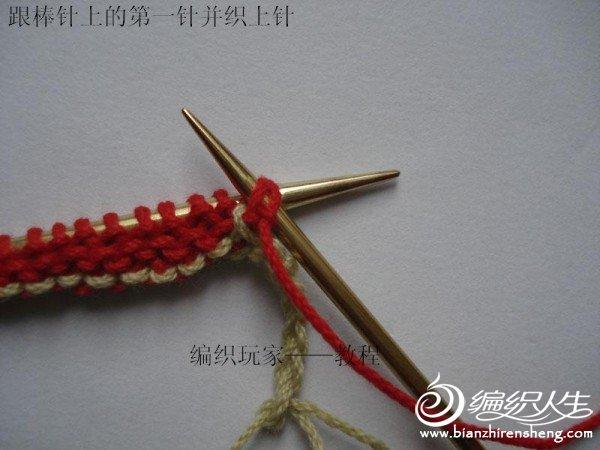 挑起别记号锁的这个线套跟棒针上的第一针并织上针.jpg
