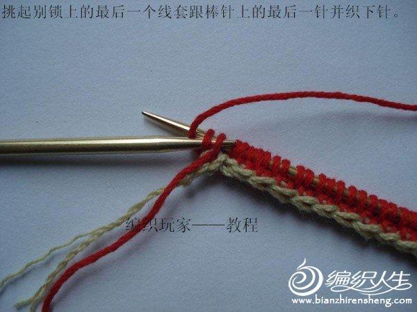 在别锁上挑起最后一针跟棒针上的最后一针并织下针.jpg