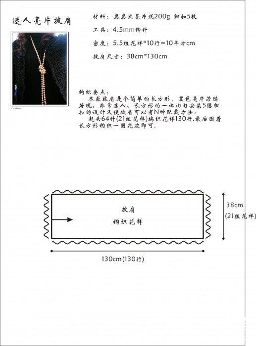 披肩图解1.jpg