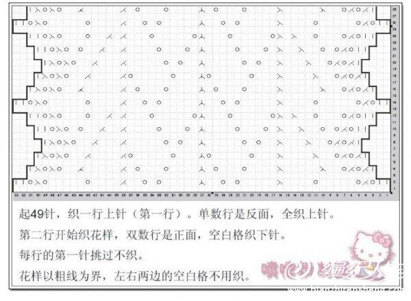 粉色围巾图解.jpg