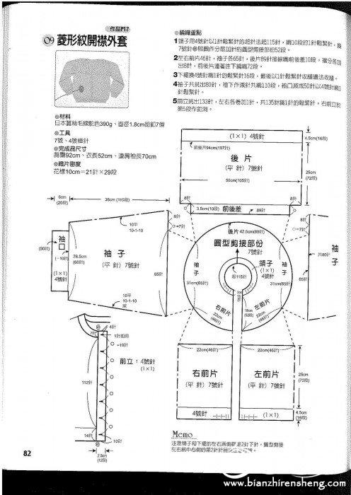 張金蘭棒針領口往下織 (75).jpg