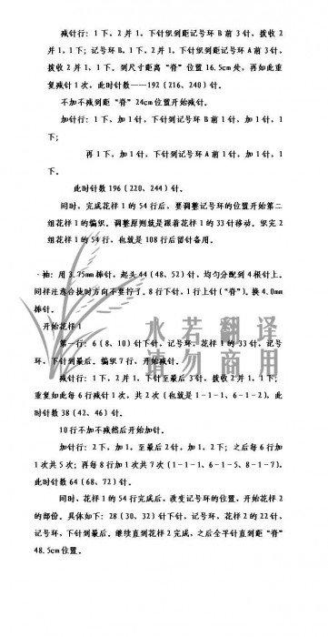 清晨翻译稿二.JPG