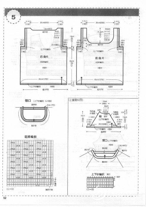 新编织主义 春号0055.jpg