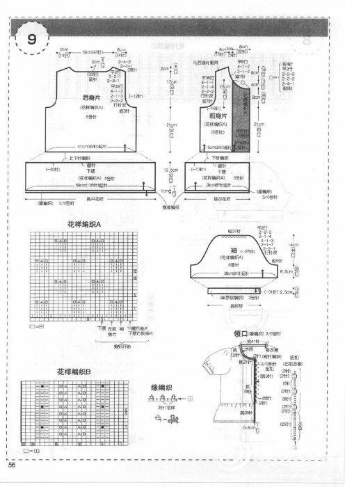 新编织主义 春号0059.jpg