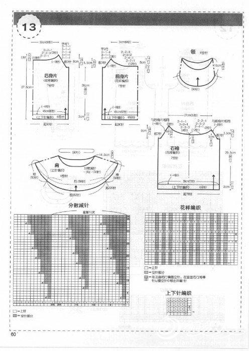 新编织主义 春号0063.jpg