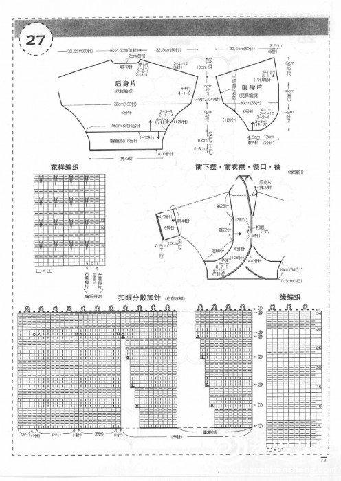 新编织主义 春号0080.jpg