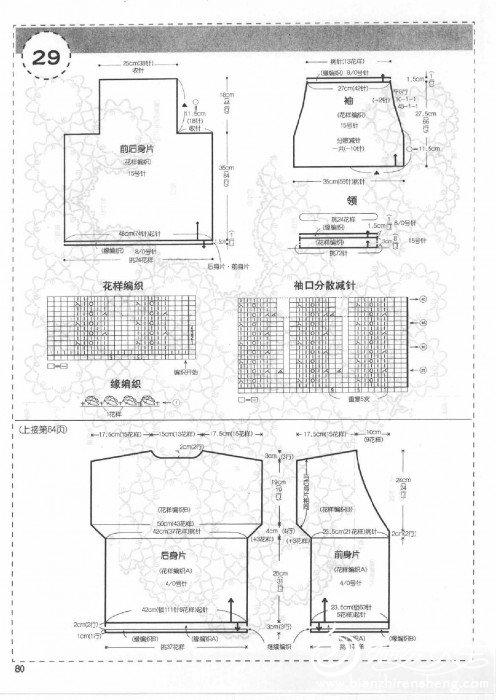 新编织主义 春号0083.jpg