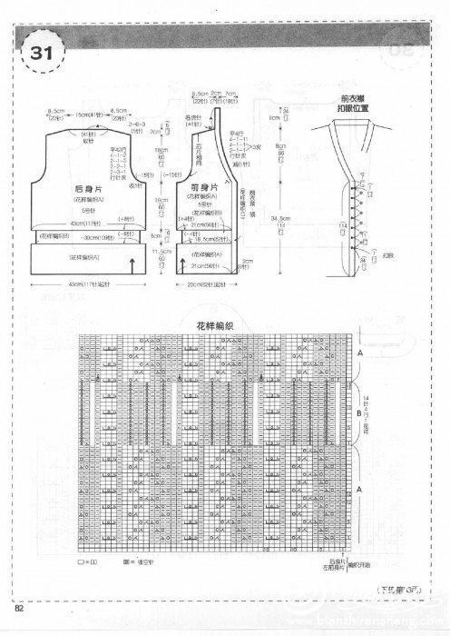 新编织主义 春号0085.jpg