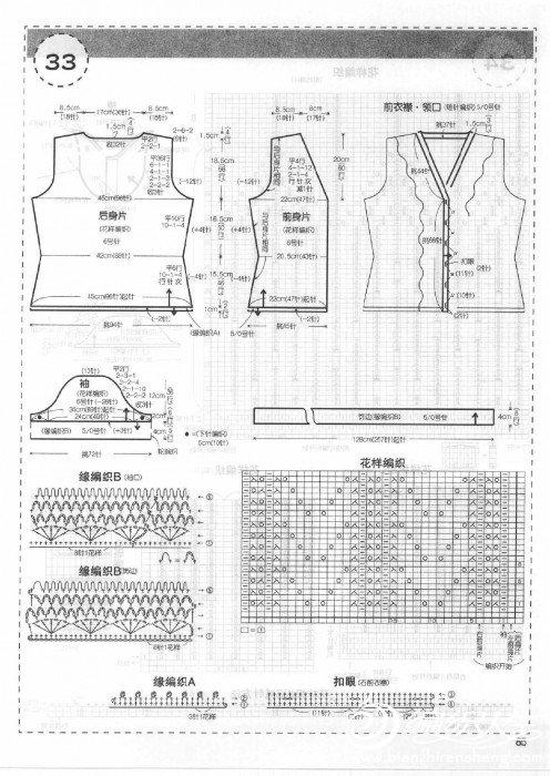 新编织主义 春号0088.jpg
