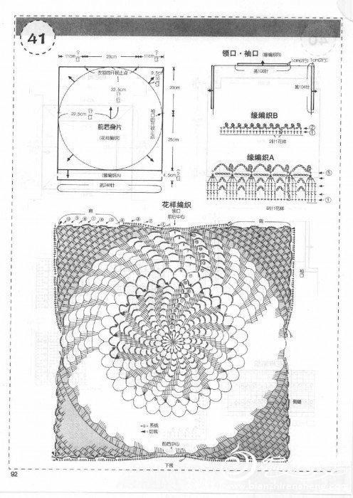 新编织主义 春号0095.jpg