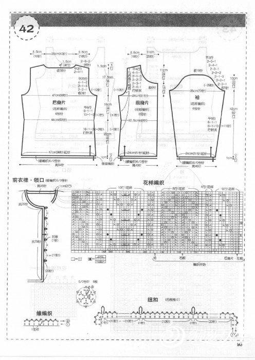 新编织主义 春号0096.jpg