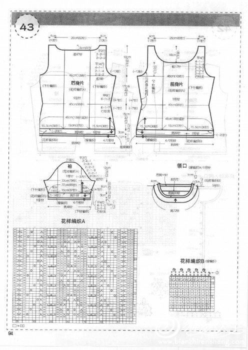 新编织主义 春号0097.jpg