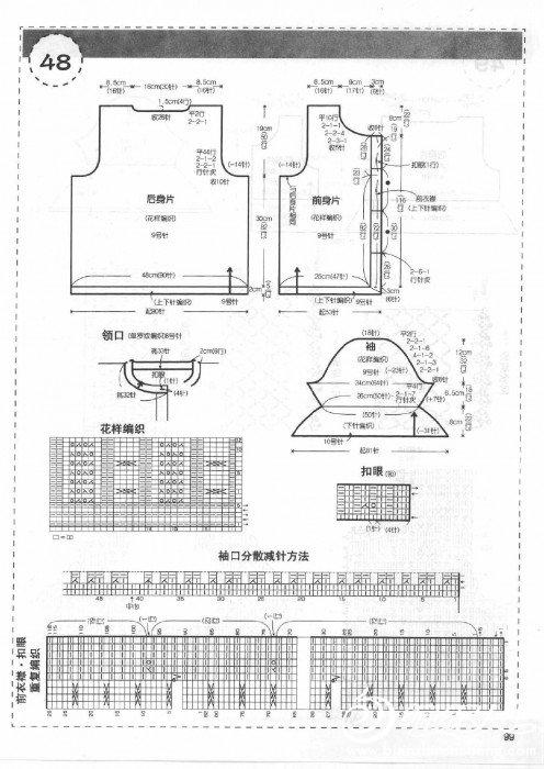 新编织主义 春号0102.jpg