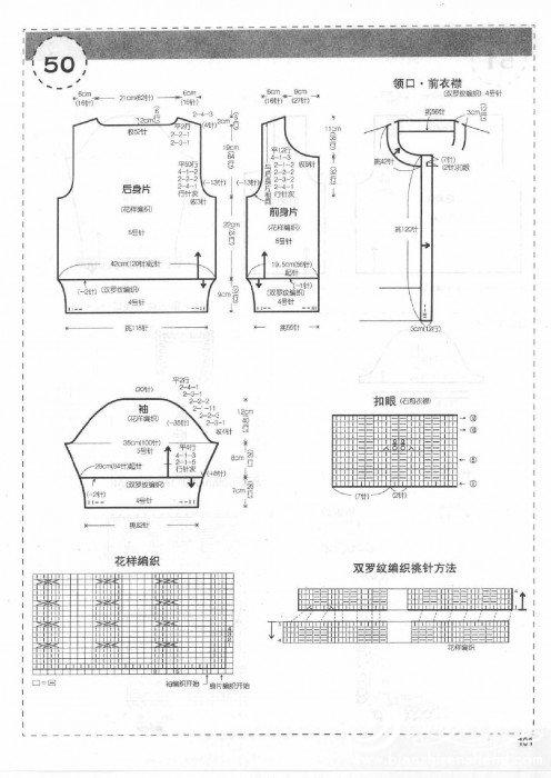 新编织主义 春号0104.jpg