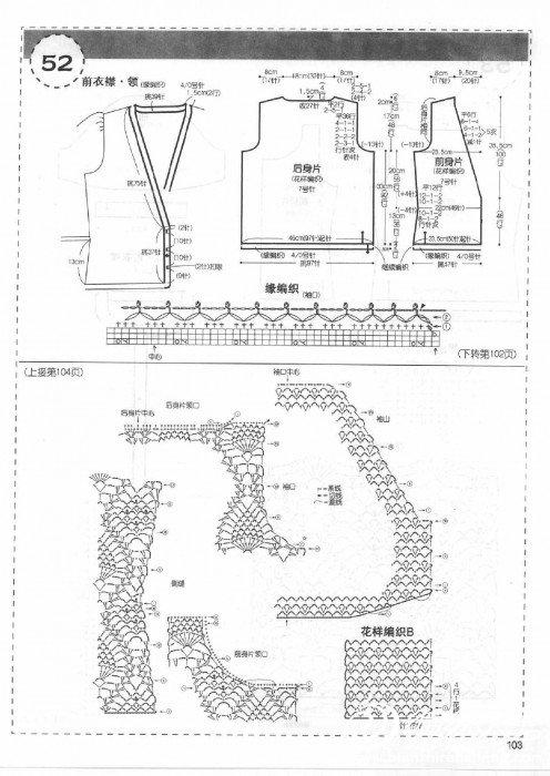 新编织主义 春号0106.jpg