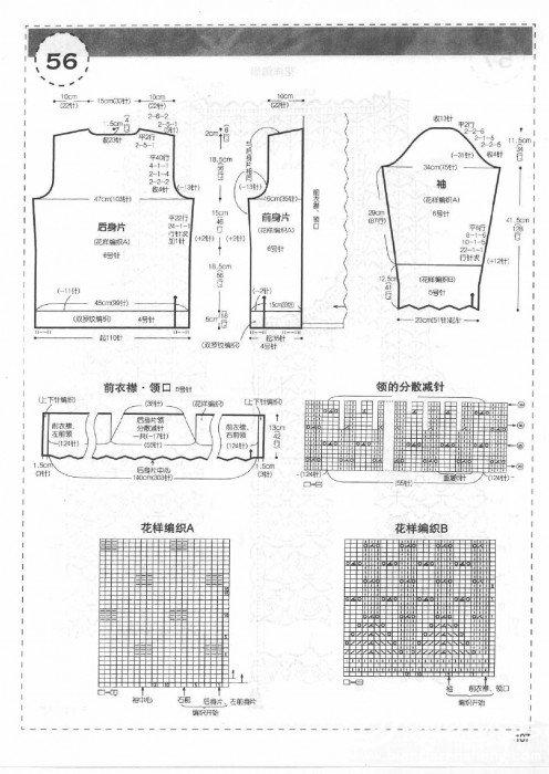 新编织主义 春号0110.jpg