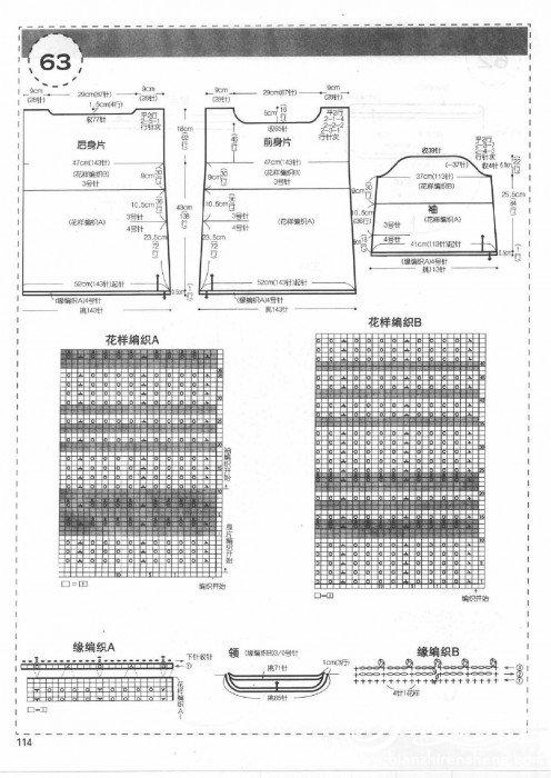 新编织主义 春号0117.jpg