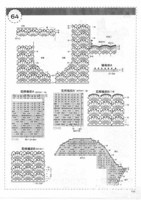 新编织主义 春号0118.jpg