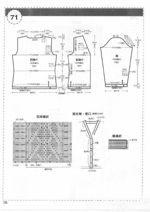 新编织主义 春号0125.jpg