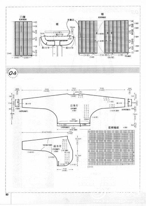 新编织主义 秋号0053.jpg