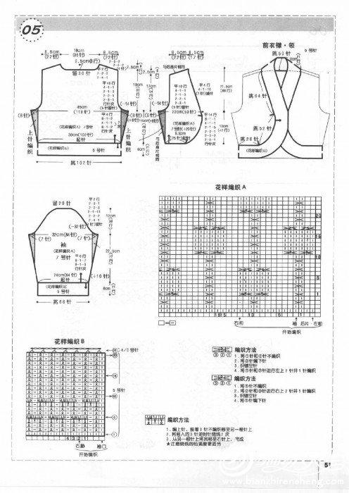 新编织主义 秋号0054.jpg