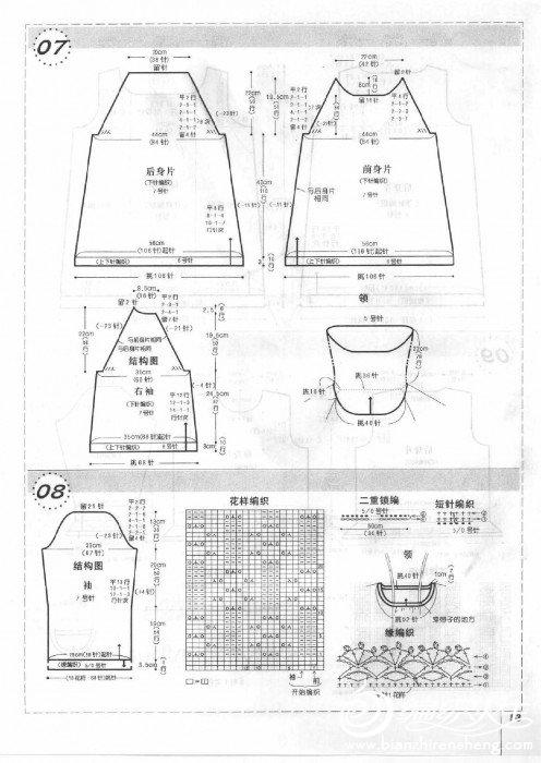 新编织主义 秋号0056.jpg