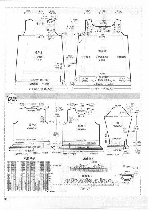 新编织主义 秋号0057.jpg