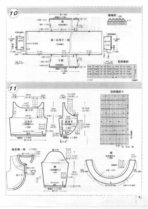 新编织主义 秋号0058.jpg