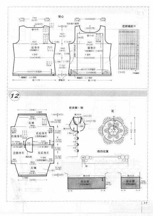 新编织主义 秋号0060.jpg