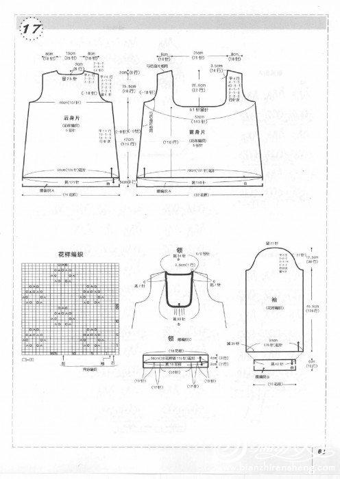 新编织主义 秋号0066.jpg