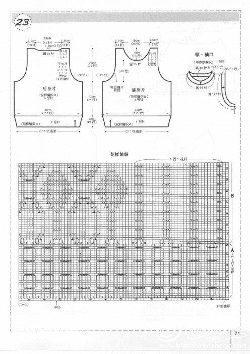 新编织主义 秋号0074.jpg