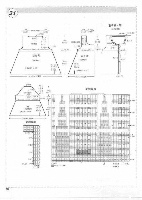 新编织主义 秋号0083.jpg
