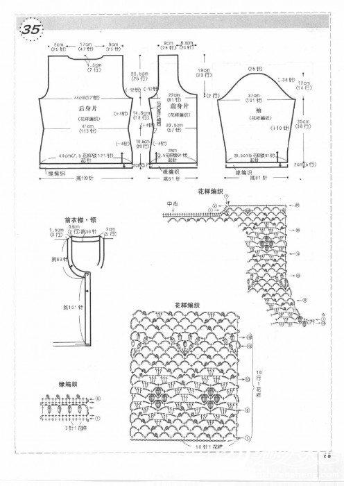 新编织主义 秋号0088.jpg