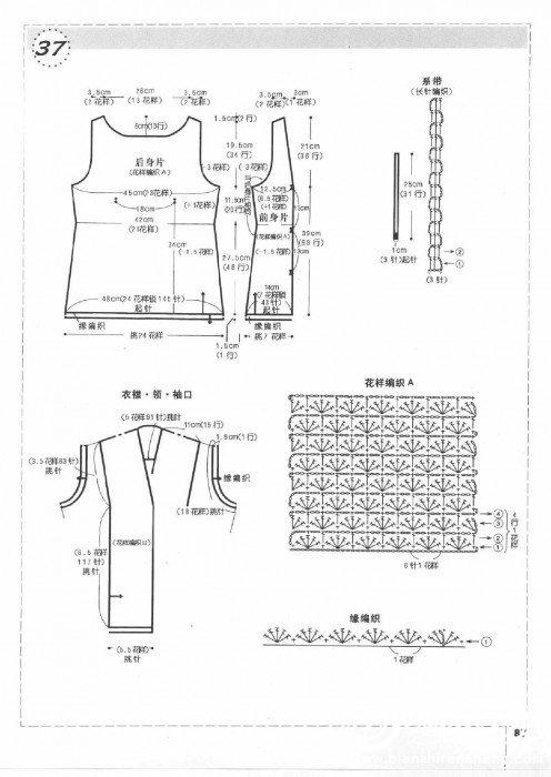 新编织主义 秋号0090.jpg