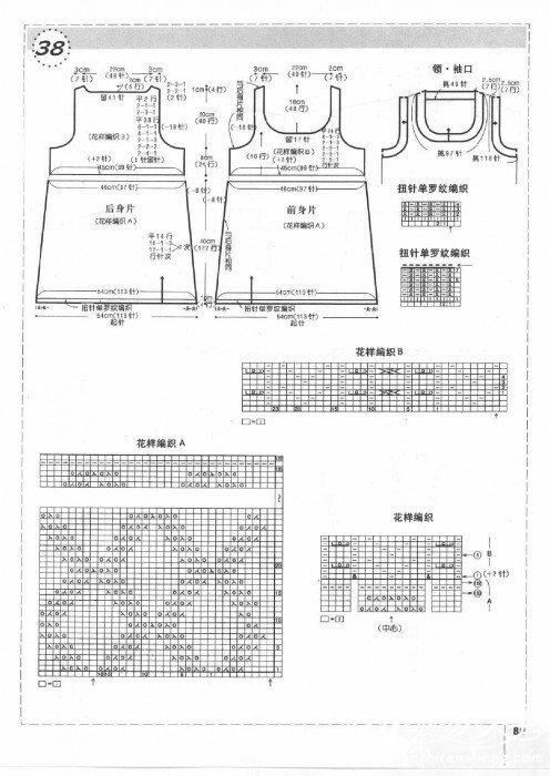 新编织主义 秋号0092.jpg