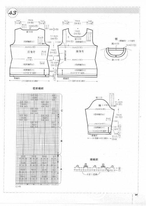 新编织主义 秋号0098.jpg
