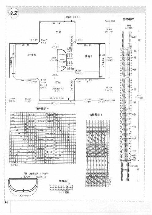 新编织主义 秋号0097.jpg
