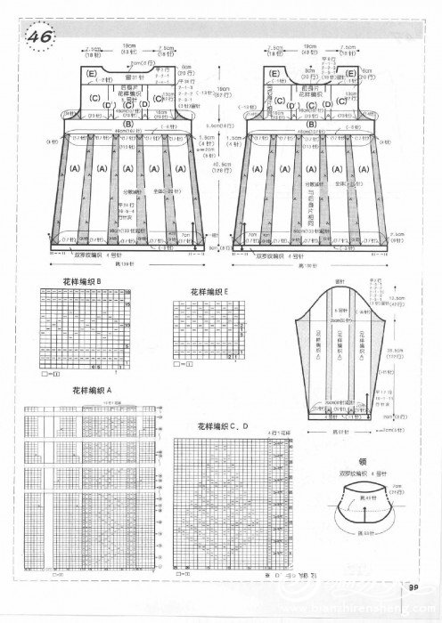 新编织主义 秋号0102.jpg