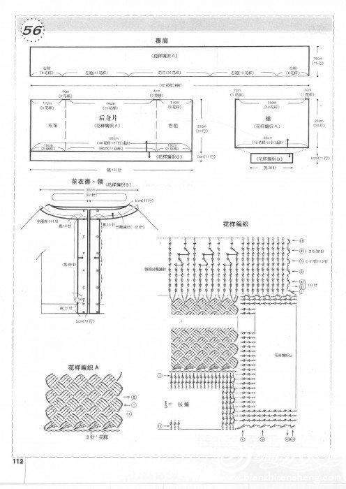 新编织主义 秋号0115.jpg