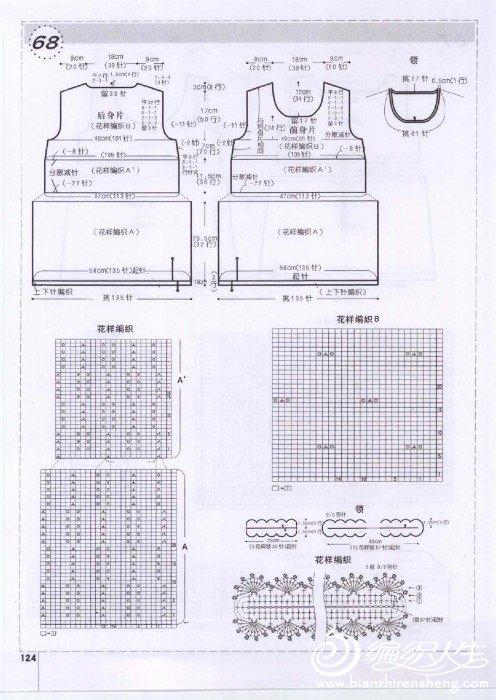 新编织主义 秋号0127.jpg