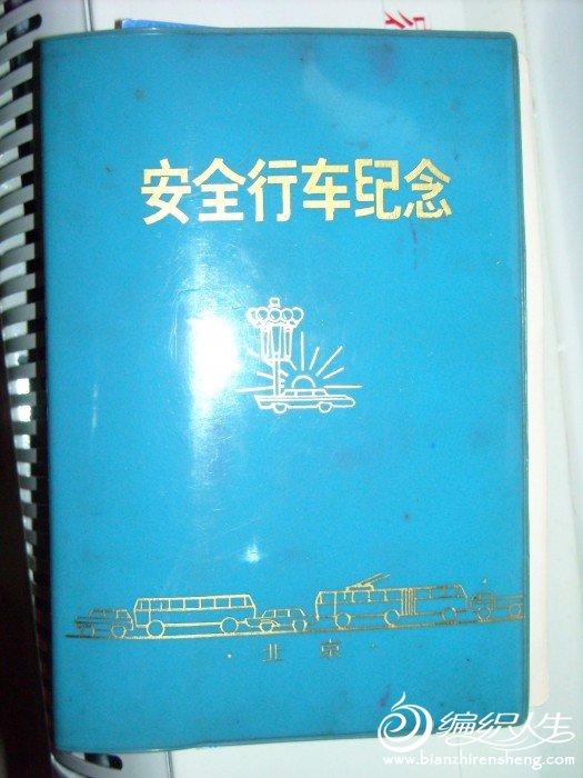 存样品的本本