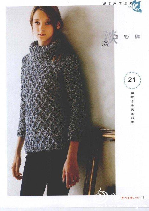 新编织主义 冬号0014.jpg