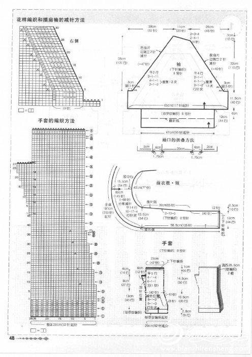 新编织主义 冬号0051.jpg