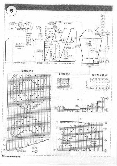 新编织主义 冬号0055.jpg