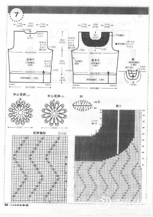 新编织主义 冬号0057.jpg