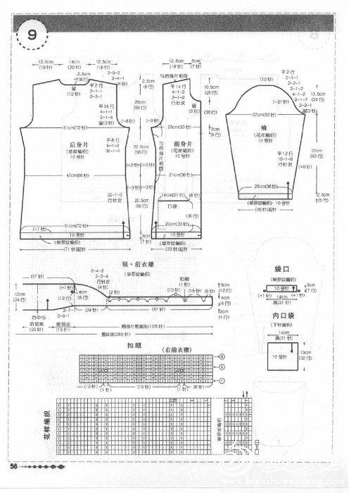 新编织主义 冬号0059.jpg