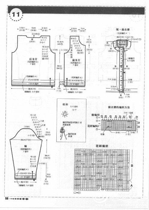 新编织主义 冬号0061.jpg