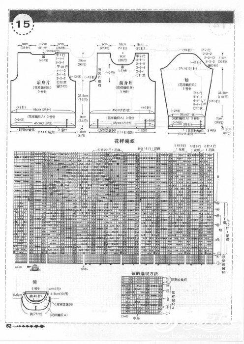 新编织主义 冬号0065.jpg