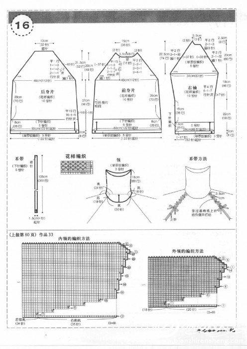 新编织主义 冬号0066.jpg