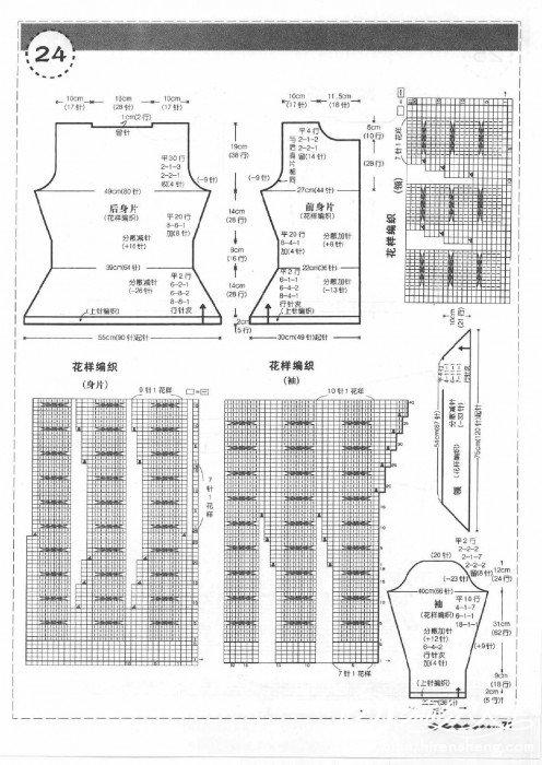 新编织主义 冬号0074.jpg